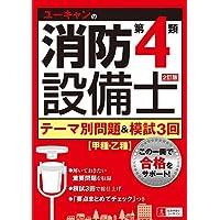 2訂版 ユーキャンの消防設備士第4類テーマ別問題&模試3回 (ユーキャンの資格試験シリーズ)