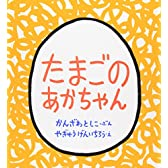 たまごのあかちゃん (幼児絵本シリーズ)