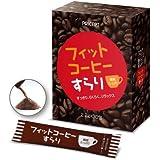 プリセプト フィットコーヒーすらり 30包(ダイエットサポートコーヒー) (単品)