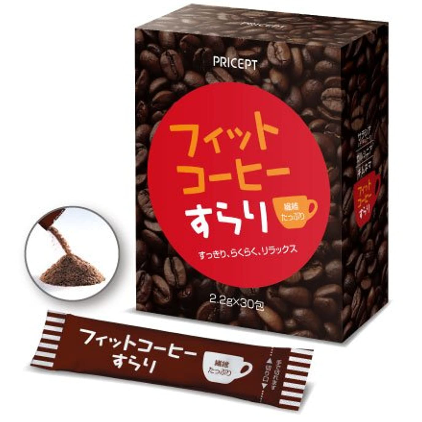 読みやすさ交差点手当プリセプト フィットコーヒーすらり 30包【単品】(ダイエットサポートコーヒー)