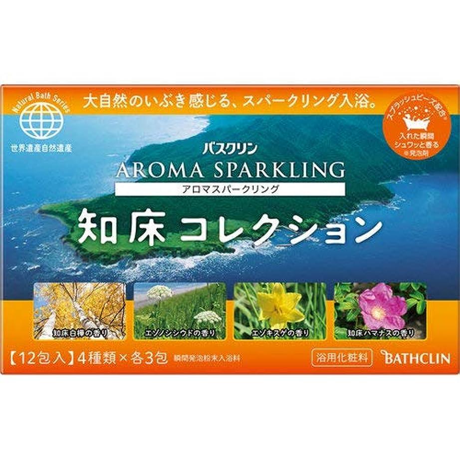 ブロックフェロー諸島有効化バスクリン アロマスパークリング 知床コレクション 30g×12包