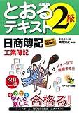 日商簿記2級 とおるテキスト 工業簿記