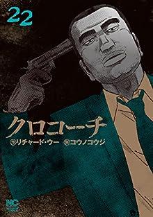[リチャード・ウーxコウノコウジ] クロコーチ 第01-22巻