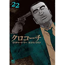 クロコーチ 22