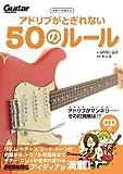 ギター・マガジン アドリブがとぎれない50のルール  (CD付き) (リットーミュージック・ムック)