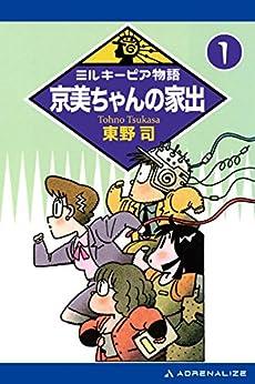[東野 司]のミルキーピア物語(1) 京美ちゃんの家出