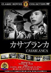 カサブランカ [DVD]