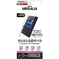 レイ・アウト Aterm MR04LN 液晶保護フィルム さらさらタッチ 指紋防止・反射防止 RT-ATM04F/H1