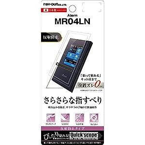 レイ・アウト Aterm MR04LN 液晶保...の関連商品2