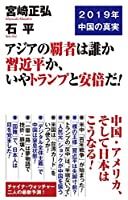 宮崎 正弘 (著), 石 平 (著)発売日: 2018/8/22新品: ¥ 994