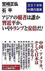 宮崎 正弘 (著), 石 平 (著)発売日: 2018/8/22 新品: ¥ 994
