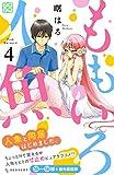 ももいろ人魚 プチデザ(4) (デザートコミックス)