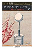 熱学思想の史的展開1 ──熱とエントロピー Math&Science (ちくま学芸文庫)