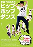 女の子のためのヒップホップダンス~劇的レベルアップ!マル秘テクニック大公開!~[DVD]