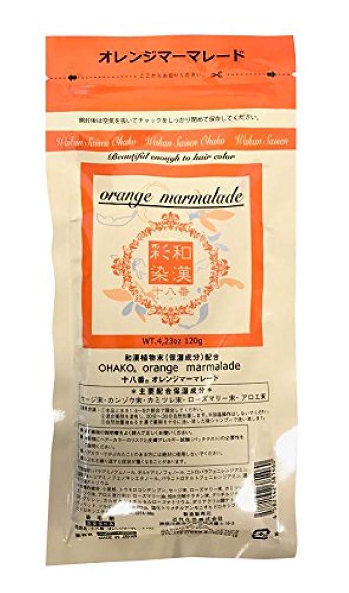 マーキー満足できるイデオロギーグランデックス 和漢彩染 十八番 120g オレンジマーマレード