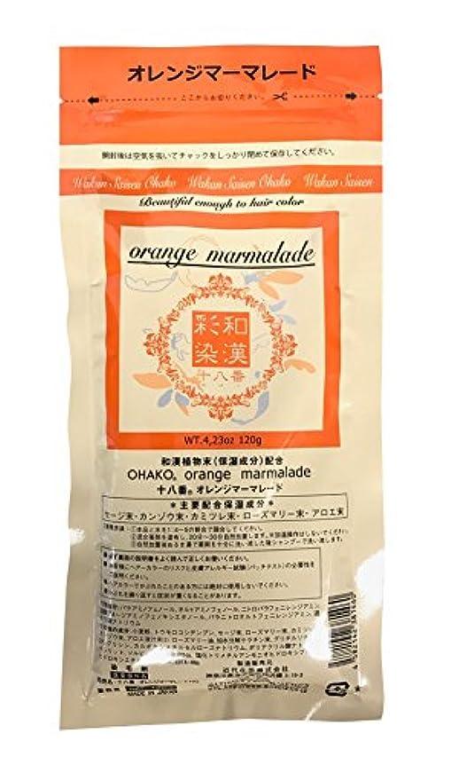 摘む花輪スティックグランデックス 和漢彩染 十八番 120g オレンジマーマレード