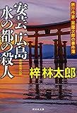 安芸広島 水の都の殺人 (祥伝社文庫)