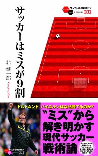 サッカーはミスが9割 (サッカー小僧新書EX001)の詳細を見る
