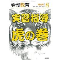 看護教育 2018年 8月号 特集 実習指導 虎の巻