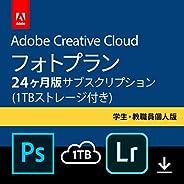 Adobe Creative Cloud(アドビ クリエイティブ クラウド) フォトプラン(Photoshop+Lightroom) with 1TB|学生・教職員個人版|24か月版|Windows/Mac対応|オンライ