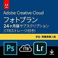 Adobe Creative Cloud(アドビ クリエイティブ クラウド) フォトプラン(Photoshop+Lightroom) with 1TB 学生・教職員個人版 24か月版 オンラインコード版