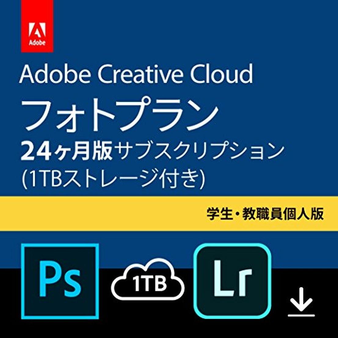 米ドルポジションマイルストーンAdobe Creative Cloud(アドビ クリエイティブ クラウド) フォトプラン(Photoshop+Lightroom) with 1TB|学生?教職員個人版|24か月版|オンラインコード版