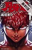 刃牙道 1【期間限定 無料お試し版】 (少年チャンピオン・コミックス)