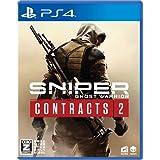 Sniper Ghost Warrior Contracts 2 - PS4(【初回特典】ゲーム内武器(3種)+武器スキンアイテム(2種) プロダクトコード 封入) 【CEROレーティング「Z」】