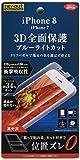 レイ・アウト iPhone8 / iPhone7 フィルム TPU 光沢 フルカバー 衝撃吸収 ブルーライトカット RT-P14FT/WZM