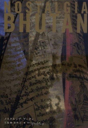 ノスタルジア・ブータンの詳細を見る
