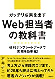 ガッチリ成果を出すWeb担当者の教科書~便利テンプレートデータで実務を効率化!