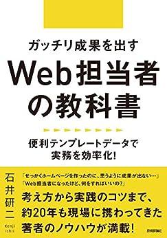 [石井研二]のガッチリ成果を出すWeb担当者の教科書~便利テンプレートデータで実務を効率化!