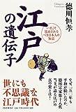 江戸の遺伝子―いまこそ見直されるべき日本人の知恵 画像