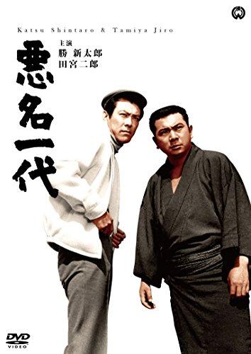 悪名一代[DVD]