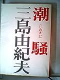 潮騒 (1955年) (新潮文庫)