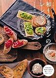 和イタリアンのレシピノート―和食材&和歌山食材を使いこなす90レシピ