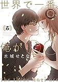 世界で一番、俺が○○(5) (イブニングコミックス)
