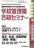 別冊教職研修 2019年2月号 (学校管理職合格セミナー)