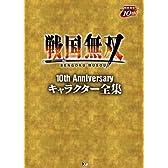 戦国無双 10th Anniversary キャラクター全集