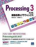 Processing 3による画像処理とグラフィックス