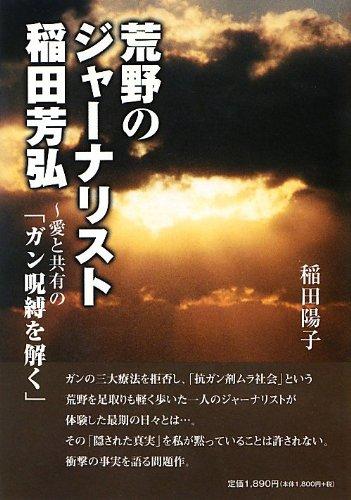 荒野のジャーナリスト稲田芳弘—愛と共有の「ガン呪縛を解く」
