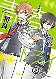 青春Re:トライ 2巻 (デジタル版ガンガンコミックスONLINE)