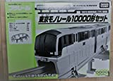 トミカ博 プラレール博 限定 東京モノレール 10000形