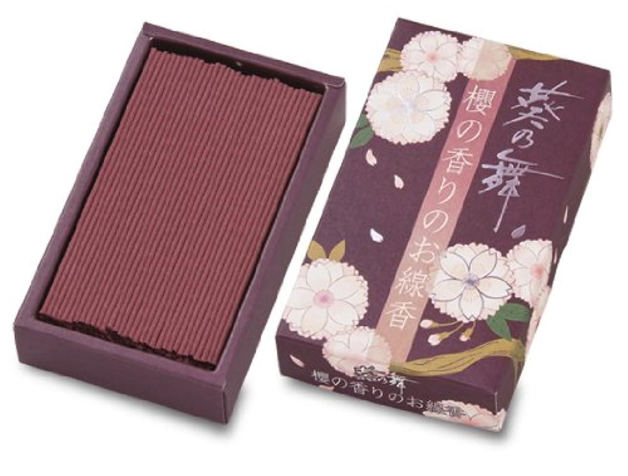 ルーム無礼にマインド葵乃舞 櫻の香りのお線香 各約130g