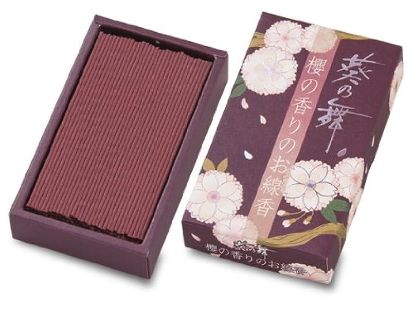 血まみれの団結狭い葵乃舞 櫻の香りのお線香 各約130g