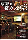 京都の夜カフェ88 (Leaf MOOK)