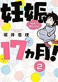 妊娠17ヵ月! 40代で母になる! 分冊版(2) (BE・LOVEコミックス)