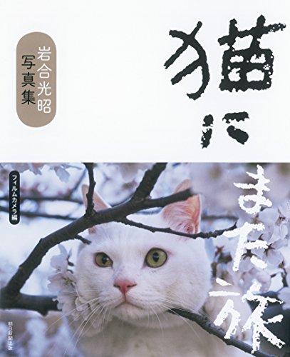 岩合光昭写真集 猫にまた旅 フィルムカメラ編