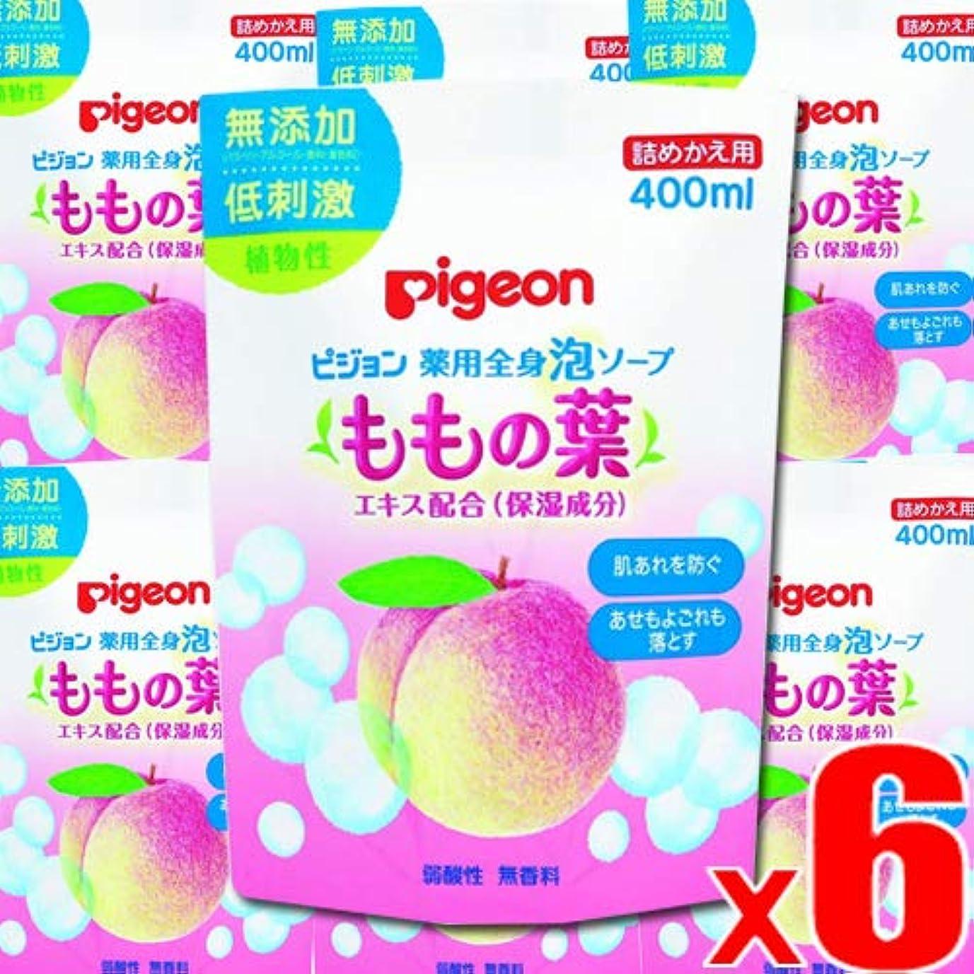 針分数包囲【6個】ピジョン Pigeon 薬用全身泡ソープ 詰替え ももの葉エキス配合(保湿成分) 400ml x6個(4902508084123-6)