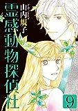 霊感動物探偵社9 (LGAコミックス)
